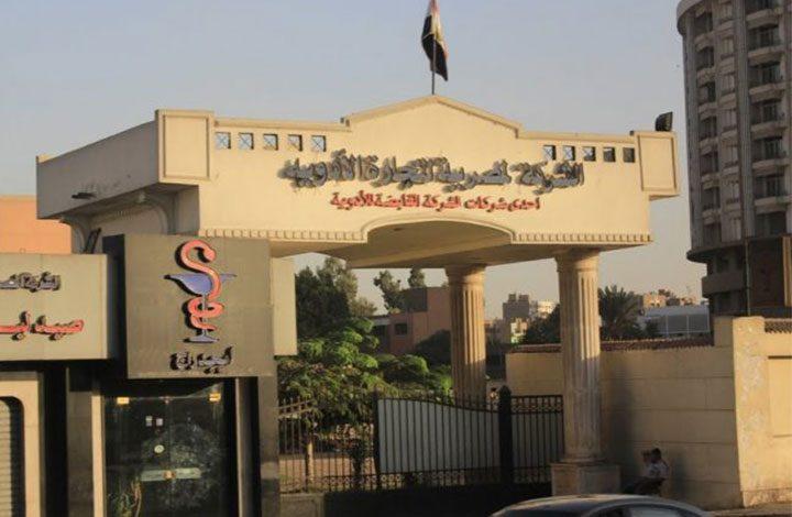 خسائر الشركة المصرية للأدوية بلغت 600 مليون جنيه في عام