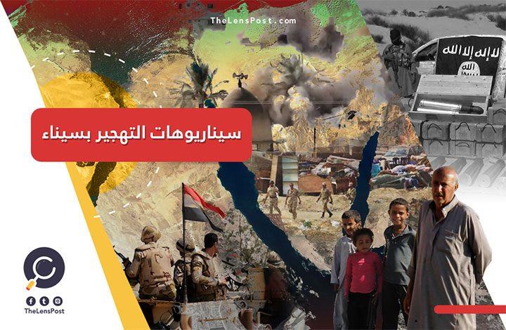 بين أمن إسرائيل والحرب على الإرهاب.. سيناريوهات التهجير بسيناء