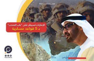 """الإمارات تسيطر على """"باب المندب"""" بـ 5 قواعد عسكرية.. فهل توافق أمريكا؟"""