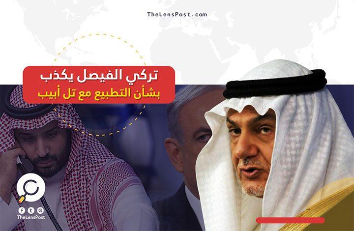 مسؤول إسرائيلي: تركي الفيصل يكذب بشأن التطبيع مع تل أبيب