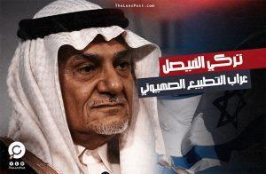 """نجل """"عدو الصهيونية""""... تركي الفيصل.. «أيقونة» التطبيع السعودي الإسرائيلي"""