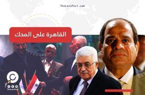مصر ومخطط تصفية حماس.. هل تغضب القاهرة أم تتواطأ؟