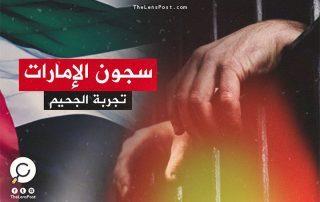 """بريطاني يكشف للإندبندنت: """"قطر"""" وليس """"بن راشد"""" وراء إلغاء سجن """"جيمي هارون"""""""