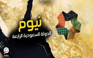 «إسرائيل» الحاضر الغائب في مشروع «نيوم».. أكثر من مجرد استثمار