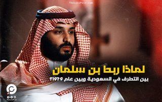 لماذا ربط بن سلمان بين التطرف في السعودية وبين عام 1979؟