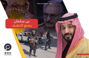 «ابن سلمان» يصنع التطرف.. تدريبات عسكرية لشباب «المداخلة» الليبيين في السعودية