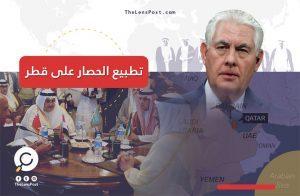 """هل تفرض دول الحصار """"الأمر الواقع"""" على قطر؟"""