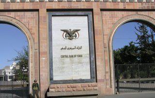 المركزي اليمني: تراجع الاحتياطي النقدي من 5 مليار دولار إلى 600 مليون دولار