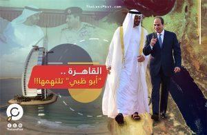 """هل أصبحت القاهرة """"ثامنة"""" الإمارات العربية المتحدة؟ 8 شواهد تؤكد ذلك"""