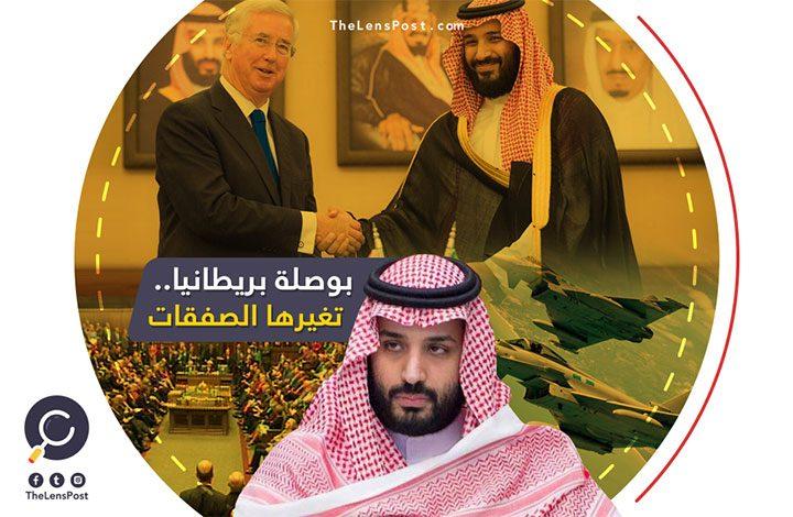 هل تنجح السعودية في عرقلة تقرير بريطاني لرفض الحصار؟
