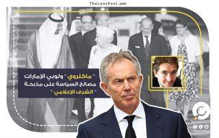 """""""ماكلروي"""" ولوبي الإمارات.. مصالح السياسة على مذبح الشرف الإعلامي"""