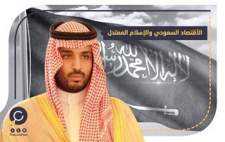 """محللون لـ """"أسوشيتيد برس"""": بن سلمان يحتاج للإسلام المعتدل من أجل الاقتصاد"""