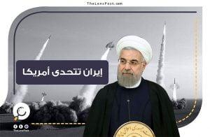 هل تواصل إيران تطوير الصواريخ الباليستية رغم العقوبات الأمريكية؟