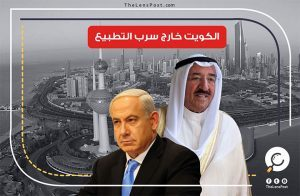 """هل تعرقل الكويت """"السلام الدافئ"""" مع إسرائيل في المنطقة؟"""