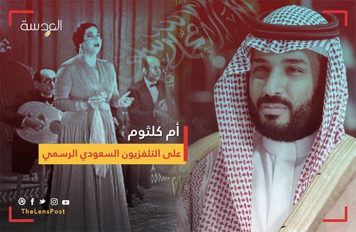 أم كلثوم على التلفزيون السعودي الرسمي.. كيف انقلبت المملكة على فتاوى تحريم الغناء؟