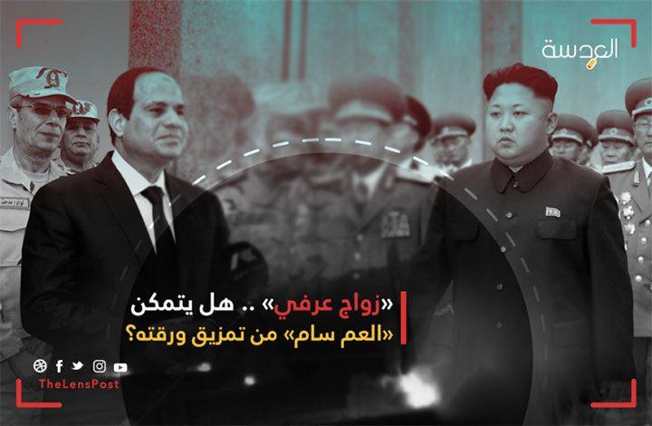 مصر وكوريا الشمالية.. «زواج عرفي» هل يتمكن «العم سام» من تمزيق ورقته؟