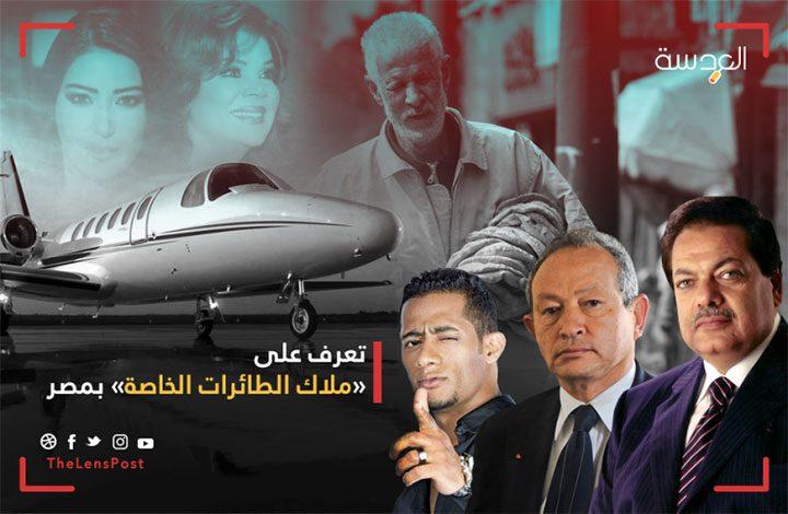 «عبده موته اشترى طيارة».. تعرف على «ملاك الطائرات الخاصة» بمصر