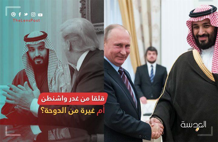 السعودية إلى روسيا والصين.. قلقا من غدر واشنطن أم غيرة من الدوحة؟