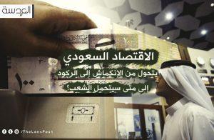 الاقتصاد السعودي يتحول من الانكماش إلى الركود.. إلى متى سيتحمل الشعب؟