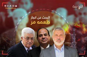 مصر و غزة و الخليج و «إسرائيل» و حماس و عباس.. البحث عن «إنجاز طعمه مر»