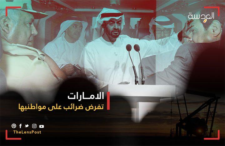 الإمارات تفرض ضرائب على مواطنيها.. الأسباب الخفية للتردي الاقتصادي المتوقع