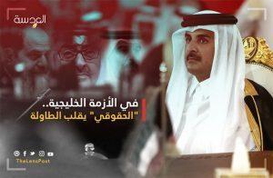 تحركات قطرية دولية حقوقيًا... هل انقلب السحر على دول الحصار؟