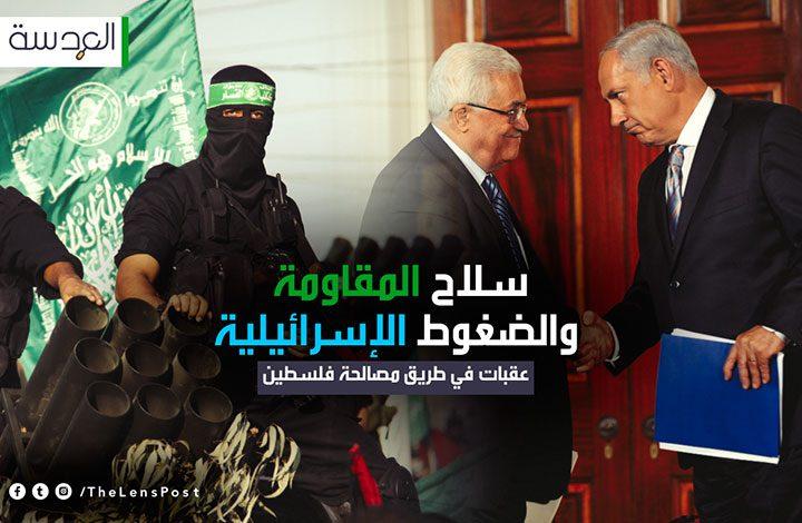 سلاح المقاومة والضغوط «الإسرائيلية».. عقبات في طريق مصالحة فلسطين
