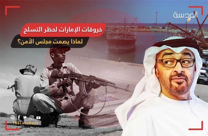 خروقات الإمارات لحظر التسلح..لماذا يصمت مجلس الأمن؟