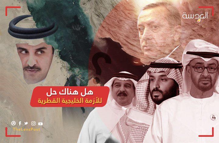 بعد أن التصقت الظهور بالحائط.. هل هناك حل للأزمة الخليجية القطرية؟ «تحليل»
