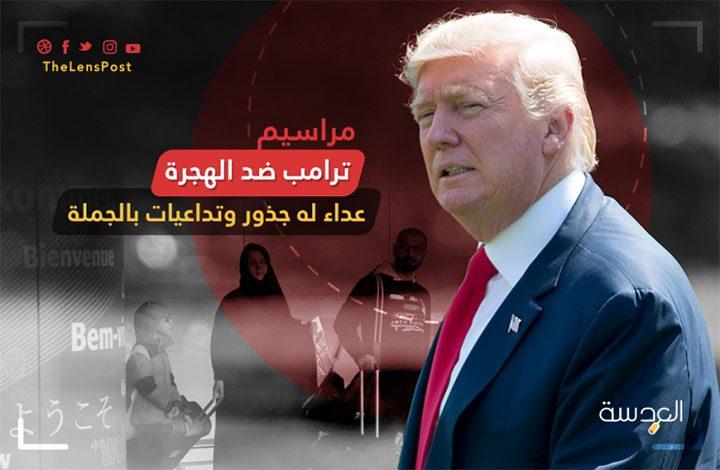 مراسيم ترامب ضد الهجرة.. عداء له جذور وتداعيات بالجملة
