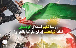 روسيا تتفهم استقلال كردستان.. لماذا لم تغضب إيران وتركيا والعراق؟