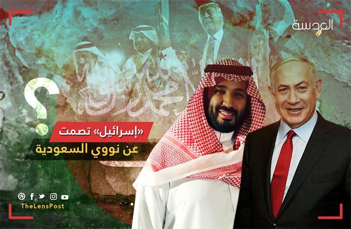 إسرائيل تصمت عن نووي السعودية.. لماذا؟