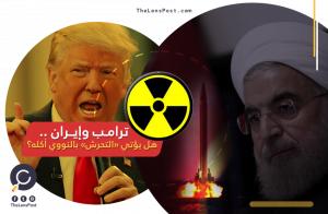 ترامب وإيران.. هل يؤتي «التحرش» بالنووي أكله؟