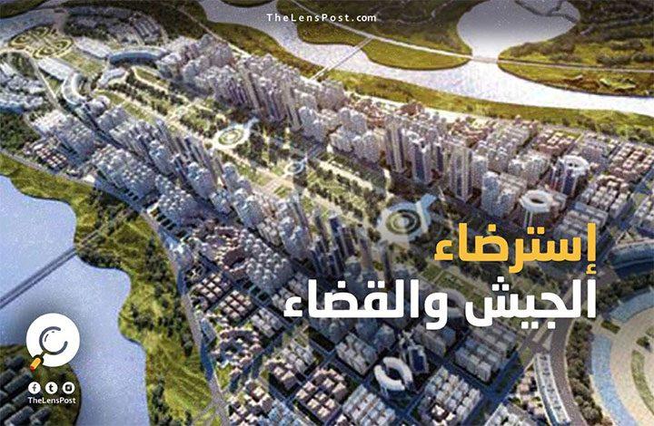 """هل أصبحت العاصمة الإدارية مدينة """"أذرع النظام""""؟"""