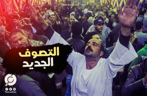 الصوفية في مصر.. من الذكر إلى السياسة