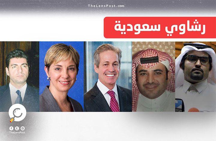 """رشاوى الكونجرس وخزانات الفكر.. المال السياسي غطاء """"صحوة متأخرة"""" للوبي السعودي"""
