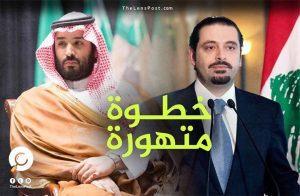 هل قلبت استقالة سعد الحريري الطاولة على رأس بن سلمان؟