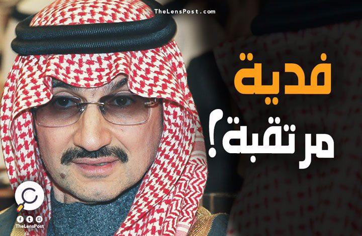 الوليد بن طلال يبيع فنادق في بيروت.. إلى من تؤول تلك الأموال؟