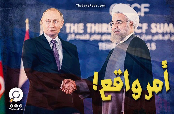 هل قررت روسيا رعاية إيران إقليميا؟ ولماذا؟