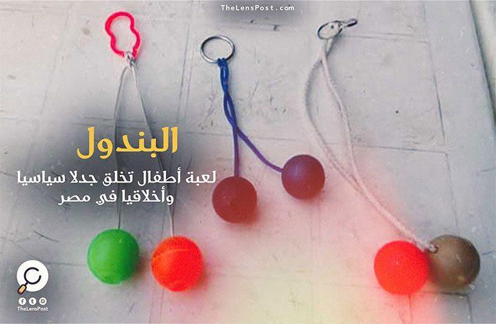 """البندول .. """"لعبة أطفال"""" تخلق جدلا سياسيا وأخلاقيا في مصر"""