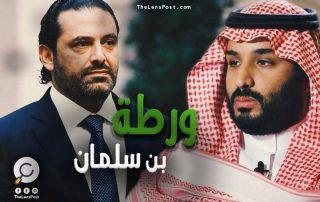 هل تعلن الرياض وفاة الحريري بارتفاع في الدورة الدموية؟