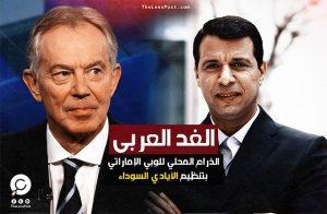 """الغد العربي.. الذراع المحلي للوبي الإماراتي بتنظيم """"الأيادي السوداء"""""""