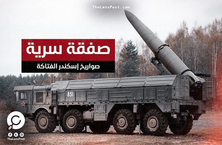 روسيا تزود بلدا بشمال إفريقيا بصواريخ إسكندر الفتاكة.. مصر أم الجزائر؟