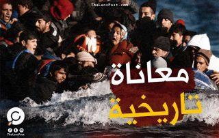 """النكبات والحروب تتسبب في تهجير 19 مليون عربي """"قسرًا"""""""