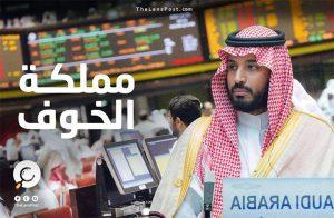 """خوفا من """"بن سلمان"""".. هروب المستثمرين والأثرياء من السعودية"""