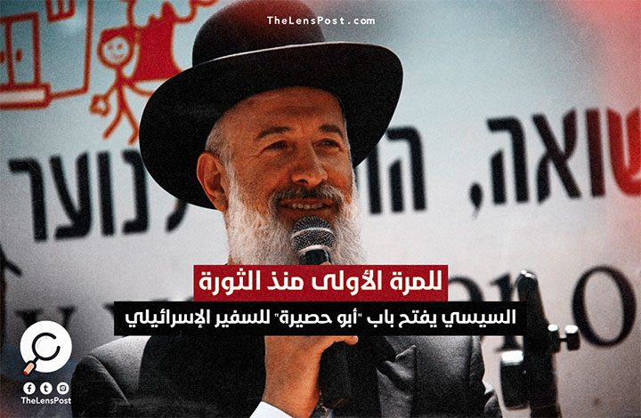 """للمرة الأولى منذ الثورة.. السيسي يفتح باب """"أبو حصيرة"""" للسفير الإسرائيلي"""
