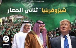 """السعودية والإمارات يمرران تشريعًا أمريكيًا ضد حماس.. والهدف """"قطر"""""""
