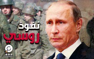 روسيا تتوسط في ليبيا.. توسيع النفوذ بعيدا عن دعم حفتر
