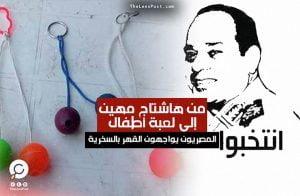 من هاشتاج مهين إلى لعبة أطفال.. المصريون يواجهون القهر بالسخرية