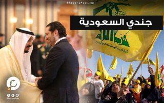 الأسوشيتد برس: هل سعد الحريري عدو لحزب الله أم جندي للسعودية؟